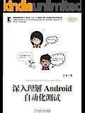 深入理解Android自动化测试 (移动开发)