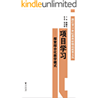 项目学习:探索综合化教学模式 (浙江省21世纪教科研精品成果文丛)