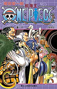 航海王/One Piece/海贼王(卷21:理想乡) (一场追逐自由与梦想的伟大航程,一部诠释友情与信念的热血史诗!全球发行量超过4亿7019万本,吉尼斯世界记录保持者!)