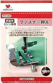 KAWAGUCHI 缝纫机配件 压脚 直线用 拉链固定 家庭用 HA 09-040