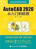 AutoCAD 2020从入门到精通(CAD基础与实战教程CAD实战手册CAD完全自学教程)