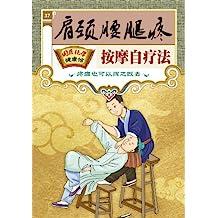 肩颈腰腿疼按摩自疗法 (国医绝学健康馆 22)