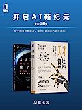 开启AI新纪元(全2册)换个角度理解算法,量子计算的时代就在眼前!