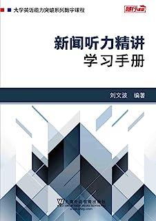 新闻听力精讲:学习手册 (大学英语能力突破系列)