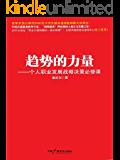 趋势的力量:个人职业发展战略决策必修课 (就业指导系列)