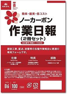 日本法令 无碳作业日报(B6・2张复写・2本套装)劳务51-1N(2S)