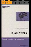 认知语言学导论 (西方语言学前沿书系,认知语言学丛书) (English Edition)