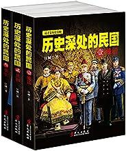 新品套装-历史深处的民国(全3册)