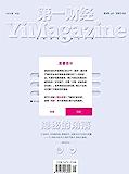 第一财经 月刊 2020年09期