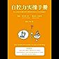 自控力实操手册:深入浅出200篇科学文献教你做自己人生的操盘手【享誉全球的超级学霸、时间管理达人、畅销书作家斯科特·扬倾…