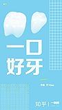 一口好牙(知乎ZI Hao作品) (知乎「一小时」·职场人必备健康护理包 6)