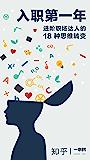 入职第一年:进阶职场达人的 18 种思维转变(知乎作品)(世上买不到「后悔药」,却买得到「早知道」) (知乎「一小时…