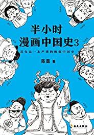 半小時漫畫中國史3(讀客熊貓君出品,其實是一本嚴謹的極簡中國史!看半小時漫畫,通三千年歷史,用漫畫解讀歷史,開啟讀史新潮流。)
