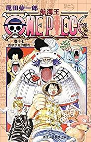 航海王/One Piece/海贼王(卷17:西尔尔克的樱花) (一场追逐自由与梦想的伟大航程,一部诠释友情与信念的热血史诗!全球发行量超过4亿7015万本,吉尼斯世界记录保持者!)