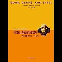 枪炮、病菌与钢铁 (人类社会的命运修订版)(荣获美国普利策奖、英国科普书奖、洛杉矶时报书奖作品,《纽约时报》畅销书排行榜…