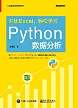 对比Excel,轻松学习Python数据分析(博文视点图书)