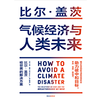 """气候经济与人类未来(比尔·盖茨新书重磅上市。影响人类未来40年的重大议题,助力""""碳中和""""目标,揭示科技创新与绿色投资机会…"""