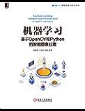 机器学习:基于OpenCV和Python的智能图像处理(基于OpenCV和Python解决计算机视觉和机器学习中的问题)