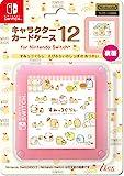 【任天堂ライセンス商品】SWITCH用キャラクターカードケース12 for ニンテンドーSWITCH『すみっコぐらし(え…
