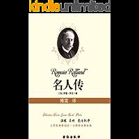 名人传(贝多芬、米开朗琪罗、托尔斯泰三位文学巨匠的人生传记,印证了中国古训:古之立大事者,不惟有超世之才,亦必有坚忍不拔…