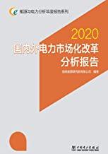能源与电力分析年度报告系列2020国内外电力市场化改革分析报告