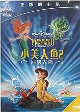 小美人鱼2:回到大海(DVD)