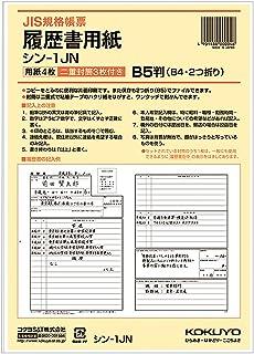 Kokuyo 国誉 历史记录 JIS规格标准 4张 B5尺寸(B4对折) 附带3张信封 新-1JN