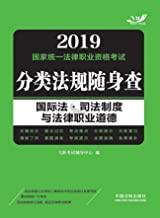 国际法•司法制度与法律职业道德:2019国家统一法律职业资格考试分类法规随身查 (2019飞跃版法考法规随身查)