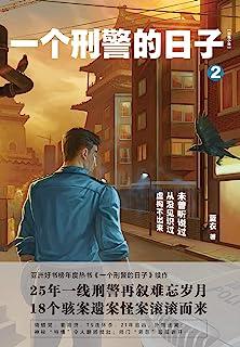 """一个刑警的日子2(亚洲好书榜""""2018年十大热书""""《一个刑警的日子》续作重磅来袭!!!北京一线刑警蓝衣再叙难忘岁月,惊曝""""京城18怪案""""侦破始末。)"""