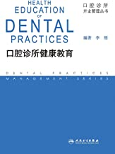 口腔诊所健康教育 (口腔诊所开业管理丛书)