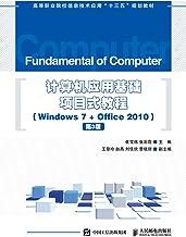 计算机应用基础项目式教程 (Windows 7 + Office 2010)(第3版)(适用于计算机水平考试及全国计算机等级考试)