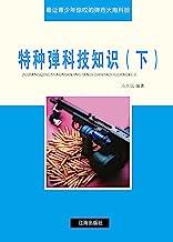 特种弹科技知识(下) (最让青少年惊叹的弹药火炮科技 3)