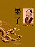 墨子 (国学经典)