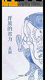 开放的智力:知乎采铜自选集 (知乎「盐」系列·心理学丛书 5)