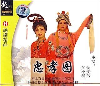 越剧:忠孝图(3VCD)