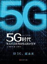 5G时代:生活方式和商业模式的大变革(5G商用正式开启,一本书讲透5G对生活和商务的影响,继《大数据时代》,重磅推出畅销书《5G时代》 日本畅销10万册。)