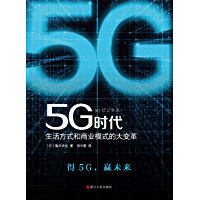 5G时代:生活方式和商业模式的大变革(5G商用正式开启,一本书讲透5G对生活和商务的影响,继《大数据时代》,重磅推出畅销…