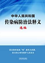中华人民共和国传染病防治法释义选编 (中国法制出版社出品)