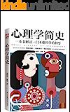 心理学简史(一本书解读一门不像科学的科学,心理学如此有趣)