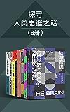 """探寻人类思维之谜(8册)(达马西奥、大卫·林登、伊格曼、梅迪纳、迪昂、加扎尼加破解人类思维之迷,带你""""看到""""看不见的意识…"""