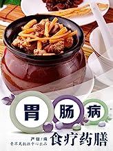 胃肠病食疗药膳 (美食与保健)