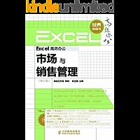 Excel高效办公:市场与销售管理(修订版) (高效办公系列 7)