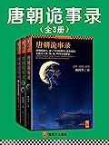 唐朝诡事录(一部关于唐朝鬼怪和秘史的百科全书,挖掘57个夜幕深宫的灵异传说,揭秘34段大唐帝国的历史真相。)