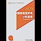 能源与电力分析年度报告系列2020中国新能源发电分析报告