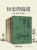 历史的温度1-5(套装共5册)(百万级历史大众读物《历史的温度》系列,历史是万花筒,每个人看到的不同,每个角度看到的也不…