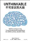 不可思议的大脑(让人惊奇的非凡大脑故事,《自然》《书单》《图书馆杂志》高分推荐图书!)
