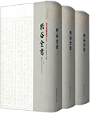 """栗谷全書(上中下套装3册,作者李珥,于性理、经世、教育、社会诸学俱有习涉和创获,成果渊伟精深,与李滉并称朝鲜思想界之""""双…"""