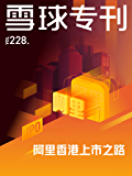 雪球专刊228期——阿里香港上市之路