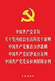 中国共产党章程·关于党内政治生活的若干准则·中国共产党廉洁自律准则·中国共产党纪律处分条例·中国共产党党员权利保障条例…