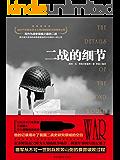 二战的细节(二战亲历者、德国高级将领以战争发起方的角度剖析鲜为人知的战况及鲜活的战争细节!)